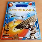 """Дитяча енциклопедія """"Астрономія"""" 96стор."""