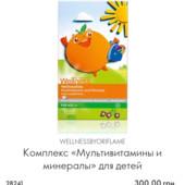 Комплекс мультивитамины и минералы для детей (1 упаковка - 3 недели)