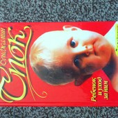 Нужная книга для мамочек в состоянии новой 735стр