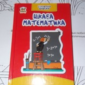 Интересная математика страниц 255 укр.яз
