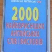 2000 найкорисніших англійських слів і виразів. 96 стор.