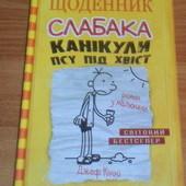 """Світовий бестселер: Джеф Кінні """"Щоденник слабака. Канікули псу під хвіст. Книга 4"""" 224 стор."""