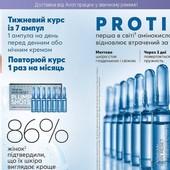 Avon. Сироватка для обличчя «Інновація» з технологією Protinol. В лоті 1 ампула по 1,3мл.