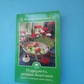 """Книга """"33 предмета, которые Анастасия советует в доме держать"""""""