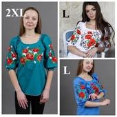 Сучасна та стильна приталена вишиванка з сорочкової тканини (1 на вибір)