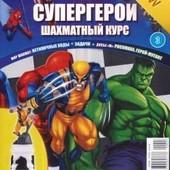 Росомаха. Супергерои Marvel Шахматный курс