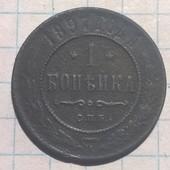 Царская Россия 1 копейка 1897