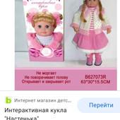 Интерактивная говорящая кукла-ребёнок 60см.!!! Шевелит губами, взаимодействует с ребёнком!Отличная!