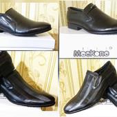 Распродажа! 3 модели туфли для мальчиков