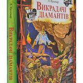 """Бібліотека пригод: Л.Буссенар """"Викрадачі діамантів"""" 240 стор."""