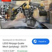Дорогой фирменный конструктор Lego Ninjago 64 детали. Оригинал!!!