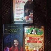 Всі 3 книги в одному лоті