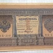 Бона царской России 1 рубль 1898