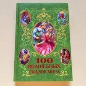 100 волшебных сказок мира