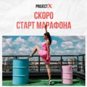 Марафон 22 дня!Авторская программа Илоны Чернобай по похудению.Спеши изменить свою жизнь уже сегодня
