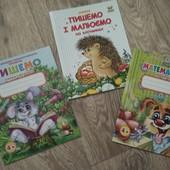 Прописи 3 тетради одним лотом на укр.языке. Собирайте лоты!