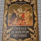 А.С. Пушкин Сказка о царе золотом петушке
