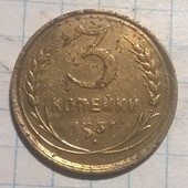 Монета СССР 3 копейки 1931