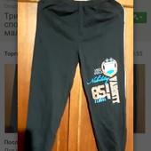 Отличные трикотажные спортивные штаны на мальчишек