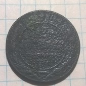 Монета царская 2 копейки 1903