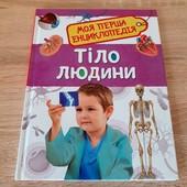 """Відкрийте чарівний світ знань. Перша енциклопедiя """" Тiло людини"""""""