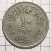 Монета Египта 10 пиастров
