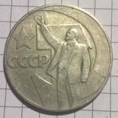 Монета СССР 1 рубль 1967