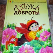 Новая потрясающая книга: Азбука Доброты. Наталия Чуб