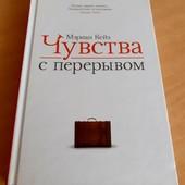 Чувства с перерывом. Роман (560 стр)