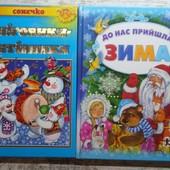Новогодние книги, смотрите все фото