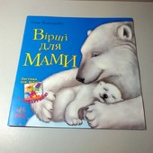 """""""Вірші для МАМИ"""" неймовірні ілюстрації , у подарунок листівка для матусі"""
