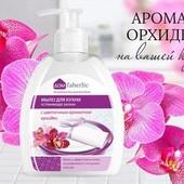 Мыло для кухни устраняющее запахи с ароматом орхидеи (faberlic).