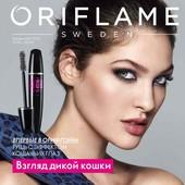 Тушь с эффектом кошачьих глаз the one Tremendous от oriflame