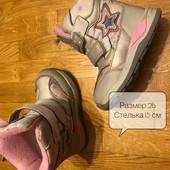 Ботинки серебро с розовым. 26 размер
