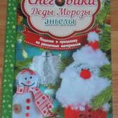 Снеговики,Деды Морозы. Ангелы.Поделки к празднику из различных материалов