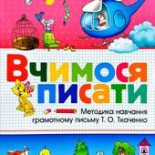 Вчимося писати: Методика навчання грамотному письму (для дітей 4-7 років) 96 стор.