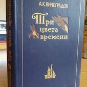 А. Виноградов. Три цвета времени (роман)