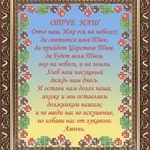 """Схема для вишивки бісером молитва """" Отче наш"""""""