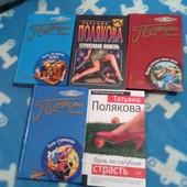 Книги Татьяны Поляковой
