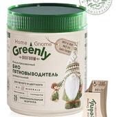 Королевский стандарт качества! Концентрированный биопятновыводитель Home Gnome Greenly (Нидерланды)