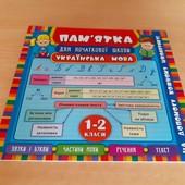 Українська мова. 1-2 класи