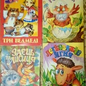 Книги діткам на укр. мові