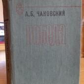 А. Чаковский. Победа (политический роман в трех книгах) 672 стр.