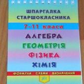 Шпаргалка старшокласника 7-11 класи. Алгебра, геометр, фізика, хімія 40стор
