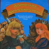 Золотая гора, Карамельная страна.(Волшебные сказки, которых не было вчера) 57 стр.