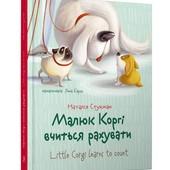 Малюк Коргі вчиться рахувати. Книжка-білінгва (чудова двомовна книжка) 64 стор.