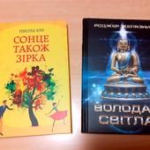 "2 книги по цене одной ! Роджер Желязны"" Володар Світла"" Шедевр наукової фантастики."