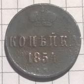 Монета царская Копейка 1854