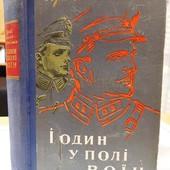"""""""І один у полі воїн"""" автор Юрій Дольд-Михайлик, гостросюжетний пригодницький роман, видання 1957р."""