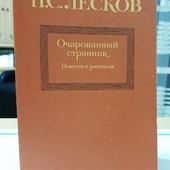 Николай Лесков. Очарованный странник (повести и рассказы)